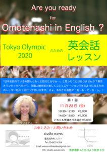 東京オリンピックのための英会話レッスン午前の部 @ studio waves