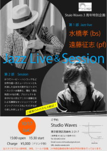 水橋孝・遠藤征志 Jazz Live & Session @ Studio Waves