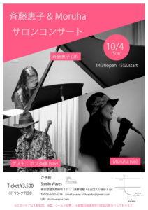斉藤恵子&Moruha サロンコンサート @ Studio Waves