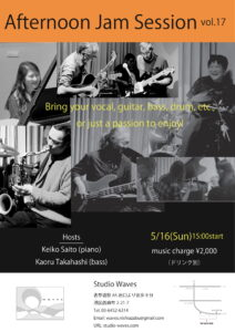 Afternoon Jam Session vol.17 @ Studio Waves