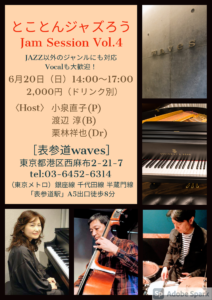 とことんジャズろうJam Session vol.4 @ Studio Waves