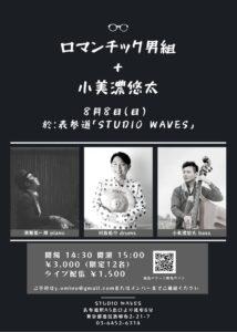 ロマンチック男組+小美濃悠太 @ Studio Waves